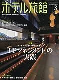 月刊ホテル旅館 2017年 03 月号 [雑誌]