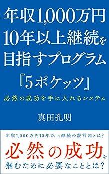 [真田孔明]の年収1,000万10年継続を目指すプログラム「5ポケッツ」: 必然の成功を手に入れるシステム