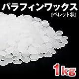 《日本製》 1kg キャンドル用 パラフィン ワックス (ペレット状) キャンドル 手作り 材料 蝋燭 ハンドメイド キット ボタニカル HAPPYJOINT