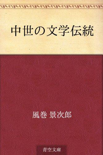中世の文学伝統