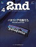 Patagonia 2nd(セカンド) 2018年4月号 Vol.133[雑誌]