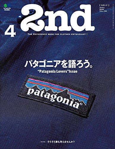 2nd(セカンド) 2018年4月号 Vol.133[雑誌]