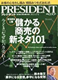 PRESIDENT (プレジデント) 2012年 9/17号 [雑誌]