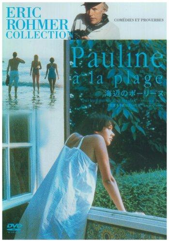 エリック・ロメール コレクション 海辺のポーリーヌ [DVD]の詳細を見る