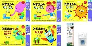 すくすくノート入学準備&こどもえんぴつセット Amazon.co.jp セット (リニューアル)