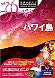 R02 地球の歩き方 リゾートスタイル ハワイ島 2019~2020 (地球の歩き方 リゾートスタイル R2)