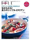 アクアパッツァ総料理長・日高良実さんの旬がわかる!魚介のシンプルイタリアン (FG MOOK)
