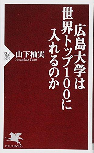 広島大学は世界トップ100に入れるのか (PHP新書)の詳細を見る