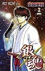 銀魂 第74巻