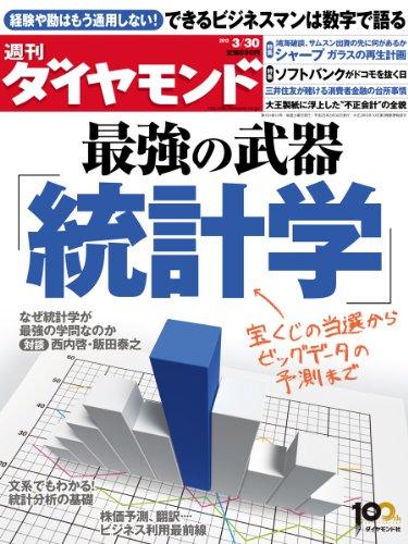 週刊 ダイヤモンド 2013年 3/30号 [雑誌]の詳細を見る