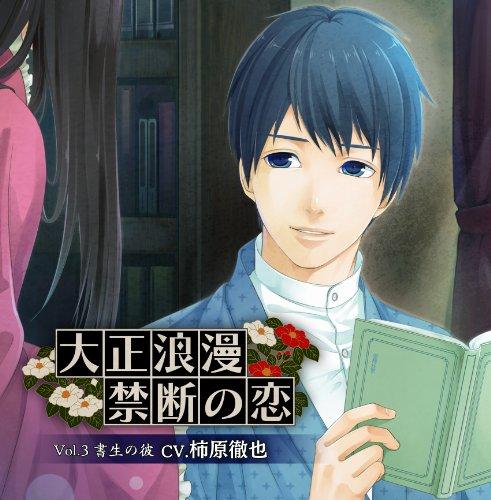 大正浪漫 〜禁断の恋〜vol.3書生の彼の詳細を見る