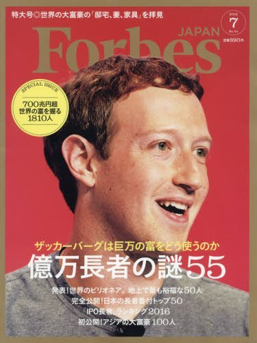 Forbes JAPAN(フォーブスジャパン) 2016年 07 月号 [雑誌]の詳細を見る