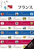 フランス (書籍)