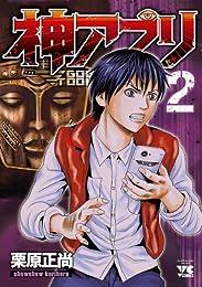 神アプリ 2 (ヤングチャンピオン・コミックス)