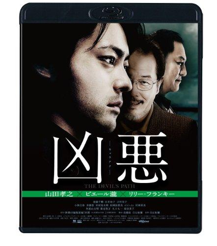 凶悪 [Blu-ray]の詳細を見る