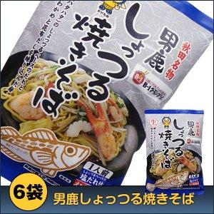 八郎めん 男鹿しょっつる焼きそば(生麺) 1食入