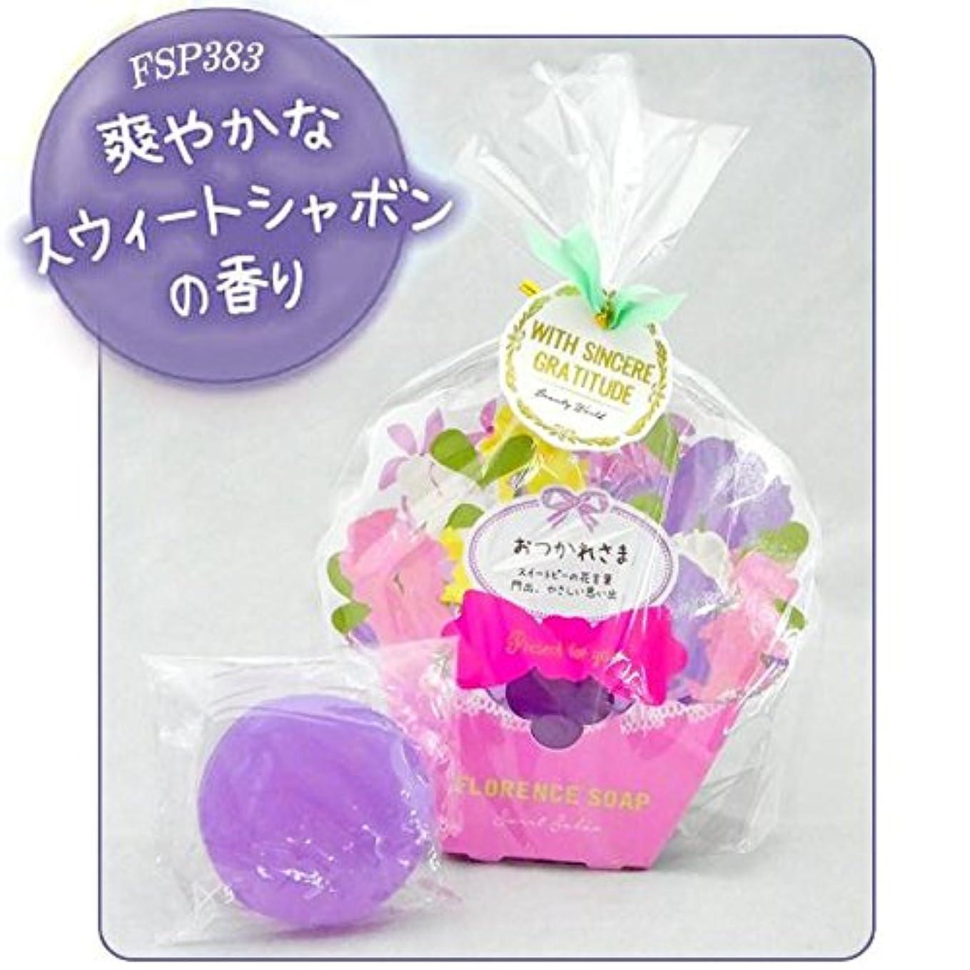人差し指時計回り説明的ビューティーワールド BWフローレンスの香り石けん 花束パッケージ 6個セット スウィートシャボン