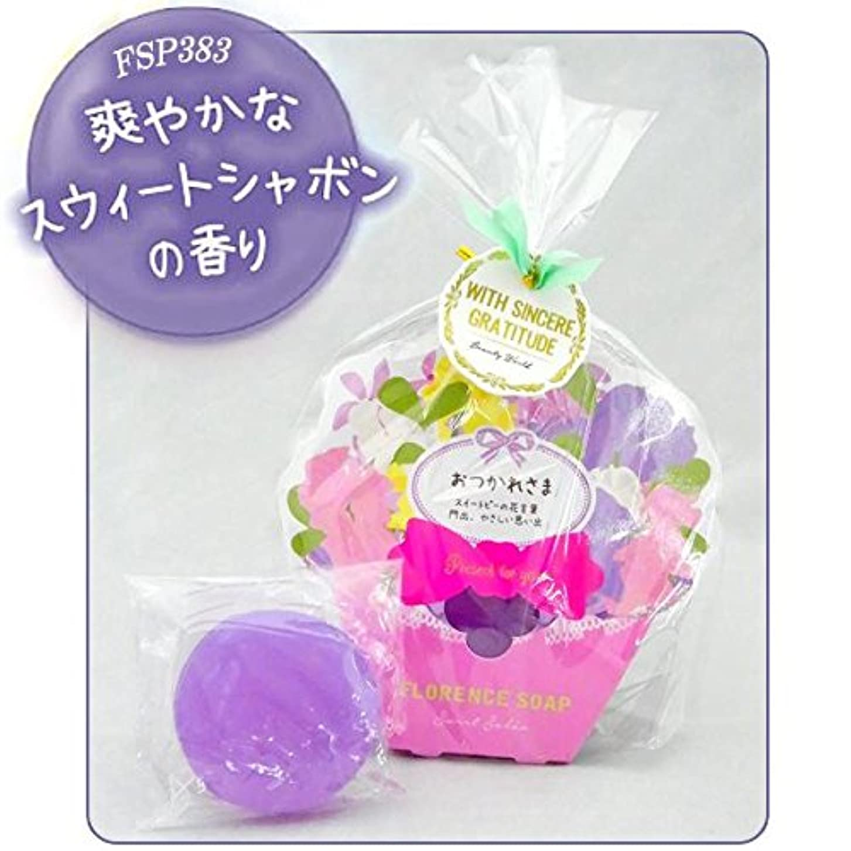着実に国歌キャストビューティーワールド BWフローレンスの香り石けん 花束パッケージ 6個セット スウィートシャボン