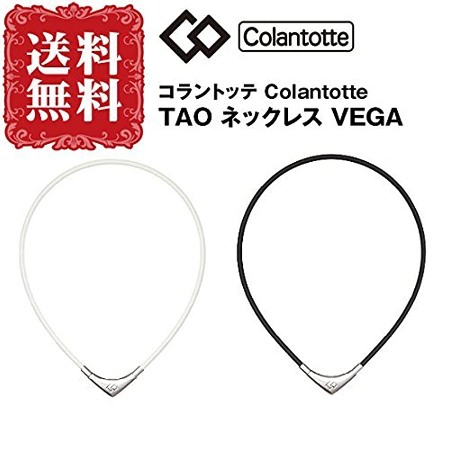 下位きらめきエステートColantotte   TAOネックレスVEGAホワイト磁気療法(日本製)(XL - 55cm) XLサイズ- 55cm ホワイト