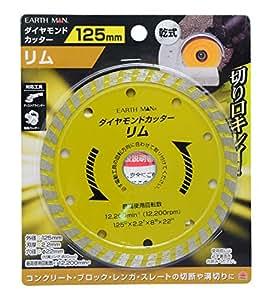 高儀 EARTH MAN 乾式 ダイヤモンドカッター リム 125mm