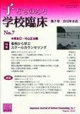 子どもの心と学校臨床 第7号 特集:事例から学ぶスクールカウンセリング