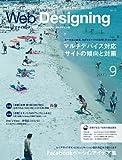 Web Designing (ウェブデザイニング) 2011年 09月号 [雑誌]