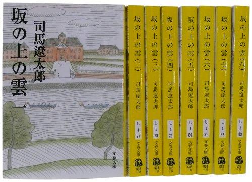 坂の上の雲 全8巻セット (新装版) (文春文庫)
