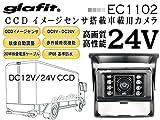 【12V/24V兼用】トラック用 バックカメラ 24V CCDイメージセンサー ダンプ ユンボ 重機 取り付け【保証期間12ヶ月】