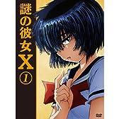謎の彼女X (期間限定版) 全6巻セット [マーケットプレイス DVDセット]