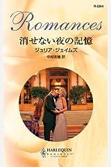 消せない夜の記憶 (ハーレクイン・ロマンス) Kindle版