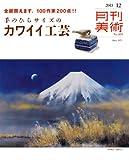 月刊 美術 2013年 12月号 [雑誌]