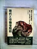 現代と労働運動〈1〉現代と労働者階級 (1972年)