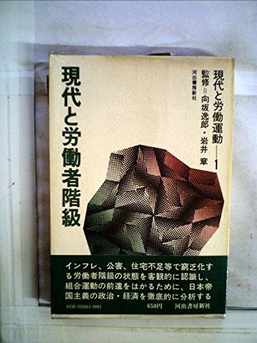 現代と労働運動〈1〉現代と労働者階級 (1972年)の詳細を見る