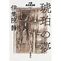 琥珀の夢 小説 鳥井信治郎 下 (集英社文芸単行本)