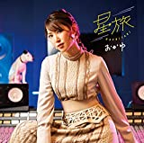 【Amazon.co.jp限定】星旅 [ペディキュア盤] [CDS] (Amazon.co.jp限定特典 : メガジャケ 付)