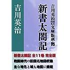 新書太閤記 全11巻完全版 旧国名地図付き インクナブラPD