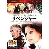 リベンジャー EMD-10021 [DVD]