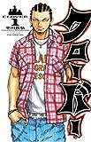 クローバー 1 (少年チャンピオン・コミックス)