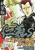 新装版仁義S 8 石っころ (秋田トップコミックスW)