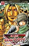魔人探偵脳噛ネウロ 18 (ジャンプコミックス)