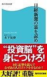 日経新聞の裏を読め (角川SSC新書)