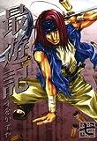 最遊記: 7 (ZERO-SUMコミックス)