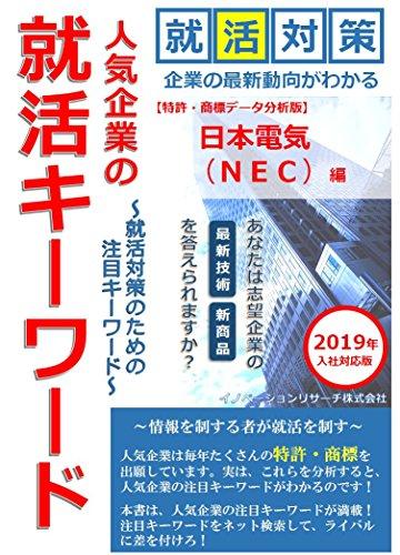 人気企業の就活キーワード 日本電気(NEC) 編: 就活対策のための注目キーワード (就活情報書籍)