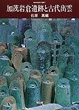 加茂岩倉遺跡と古代出雲 (季刊考古学・別冊 (7))