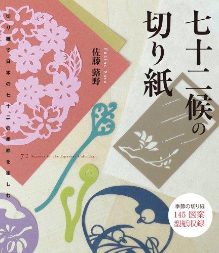 七十二候の切り紙: 切り紙で日本の七十二の季節を楽しむの詳細を見る