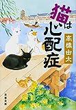 猫は心配症 (文春文庫)