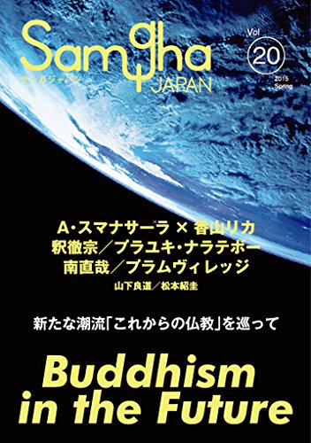 サンガジャパン Vol.20 特集「これからの仏教」