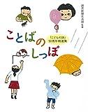 「ことばのしっぽ - 「こどもの詩」50周年精選集」販売ページヘ
