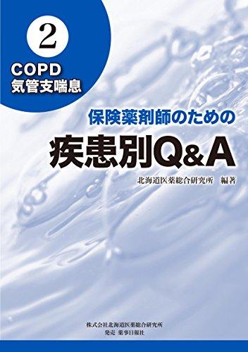 保険薬剤師のための疾患別Q&A 2 COPD 気管支喘息の詳細を見る