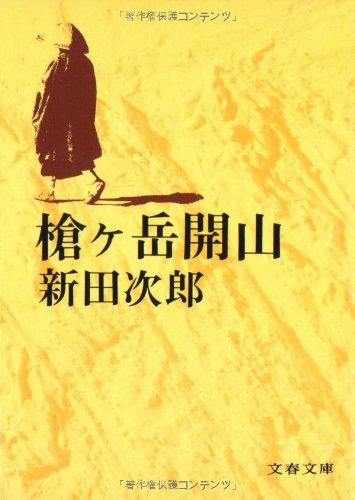 槍ケ岳開山 (文春文庫)の詳細を見る